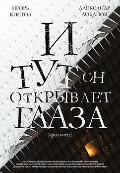 open_eyes_poster_rus.k7EYW-min.jpg
