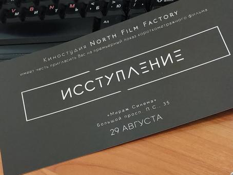 ПРЕМЬЕРА! Показ «Исступления» в Санкт-Петербурге
