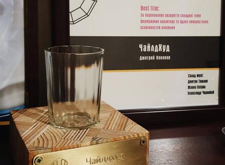 """Полный порядок! «ЧайлдХуд» — лауреат в номинации """"Лучший фильм"""" на кинофестивале BARDAK (г.Харьков)"""