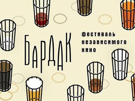 «ЧайлдХуд» примет участие в БАРДАКе