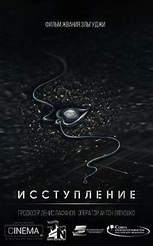 """короткометражка """"Исступление"""""""