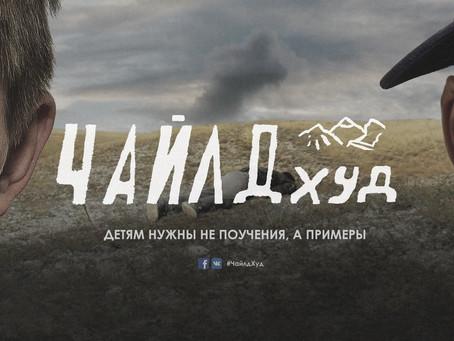 """ПРЕМЬЕРА! Показ фильма """"ЧайлдХуд"""" в Краматорске"""