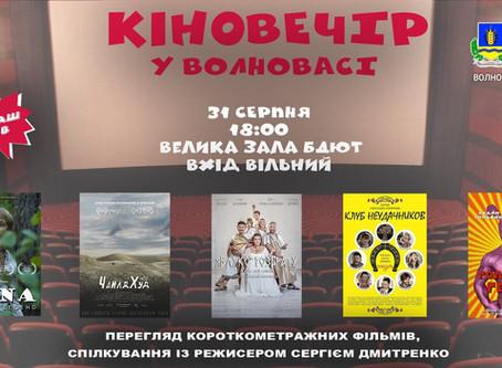 Показ к/ф «ЧайлдХуд» в Волновахе (Украина, Донецкая область)