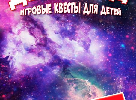 """""""Стань космонавтом!"""" - приключение для детей."""