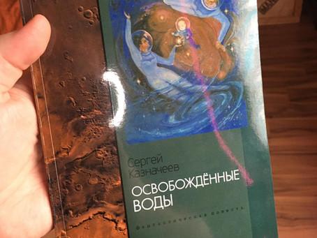 История обложки для научно-фантастической повести Сергея Казначеева «Освобождённые воды».