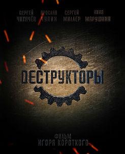"""короткометражка """"Деструкторы"""""""