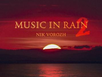 """Второй релиз музыкального альбома """"Music in Rain"""" vol.2"""