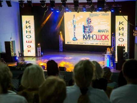 «ЧайлдХуд» вошёл в программу XXVII Открытого кинофестиваля «Киношок»