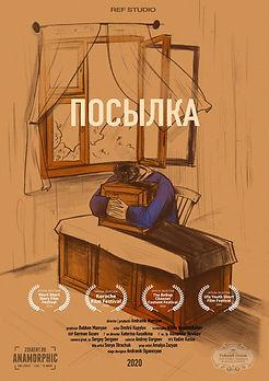 posylka_poster_nov.c8hZ0.jpg