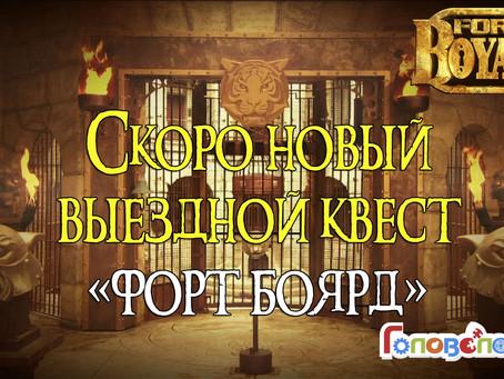 """""""Форт Боярд"""" в Жуковском."""
