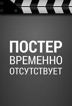 no_poster-min.jpg