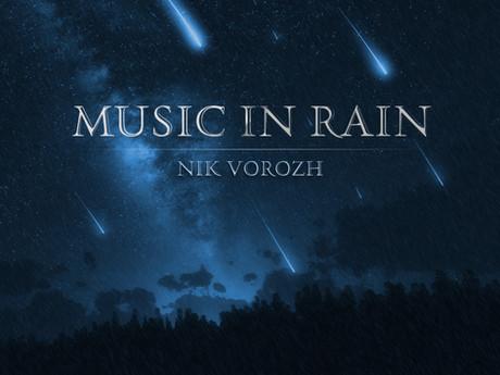 "Релиз музыкального альбома ""Music in Rain""."