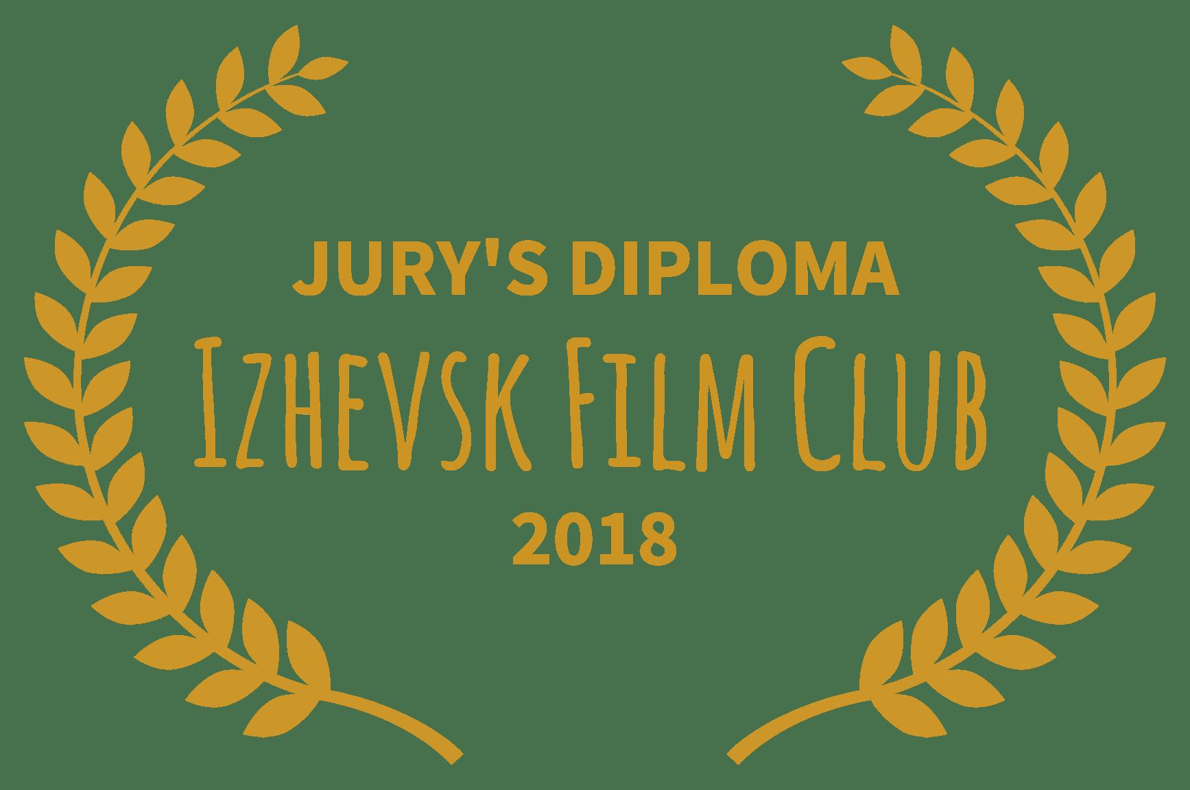 Диплом жюри Ижевского киноклуба