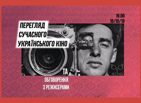 """Короткометражный фильм """"ЧайлдХуд"""" покажут во Львове."""