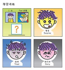 p85c 學習情緒 拷貝.jpg