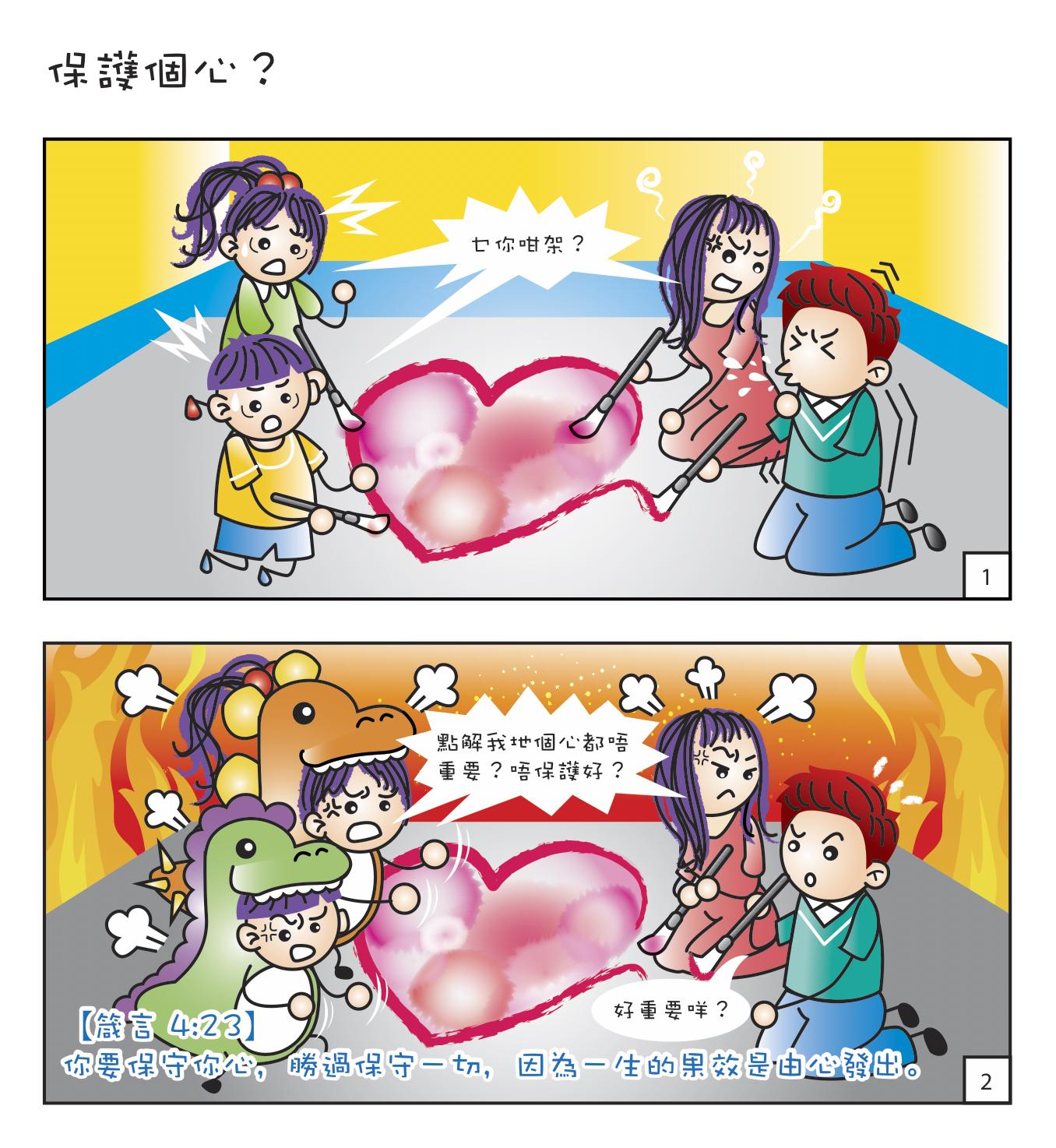 story 121 保護個心160927
