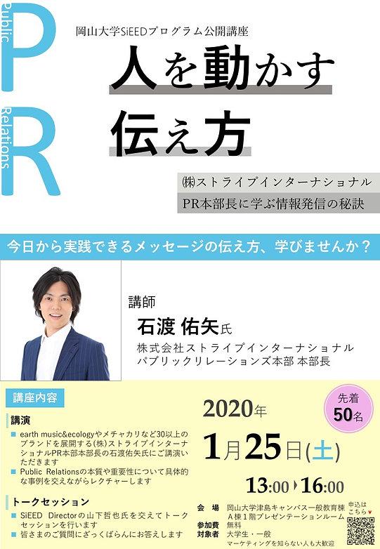 【最終版】マーケティング講座_チラシ.jpg