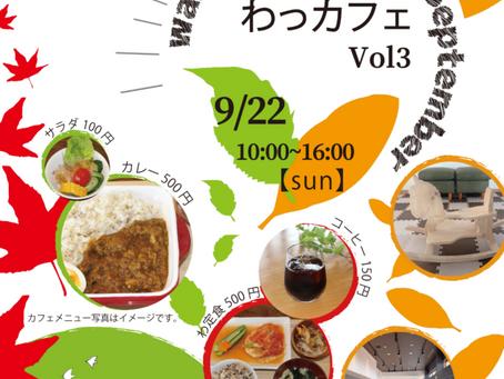 【イベント】わっカフェ:9/22開催