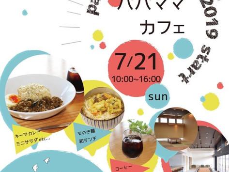 【イベント】パパママカフェ:7/21開催