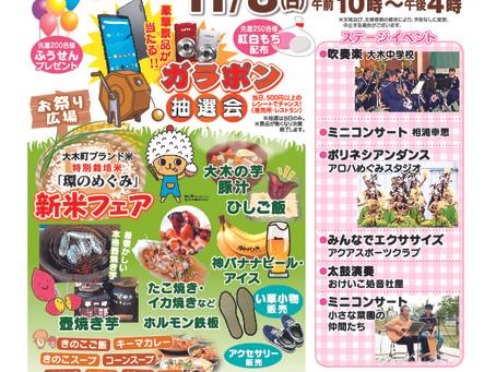 秋の実り収穫祭開催!11/8(日)