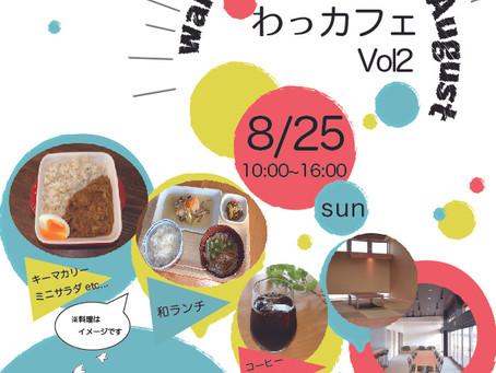 【イベント】わっカフェ:8/25開催