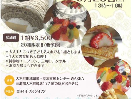 【イベント】秋のスイーツ作り体験9/28開催