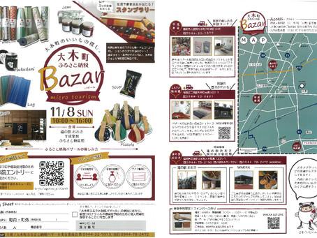 【大木町ふるさと納税Bazar】 開催