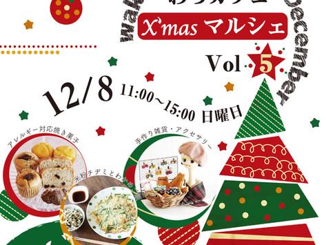 【イベント】いよいよ明日、クリスマスマルシェ開催です!