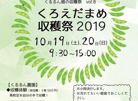 【黒枝豆収穫祭2019】