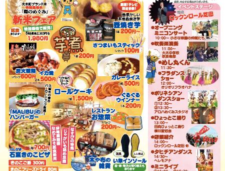 【イベント】秋の実り収穫祭
