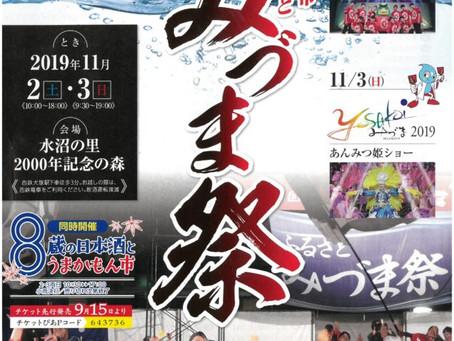 【イベント】みづま祭 出店します!