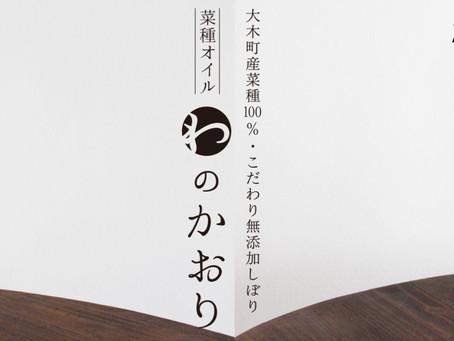 【商品紹介】大木町産100%菜種油「わのかおり」