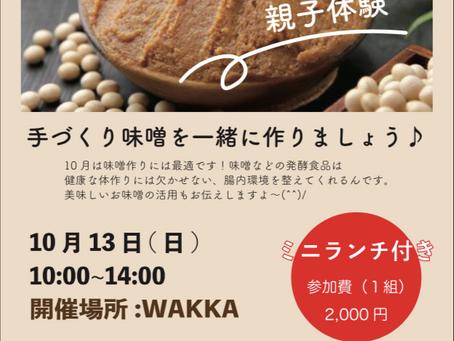 【イベント】親子味噌作り体験