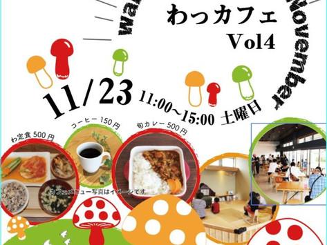 【イベント】わっカフェ開催のお知らせ