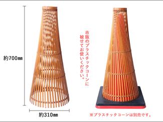竹製 コーンカバー