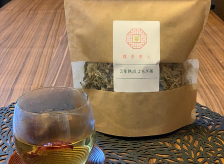 3年熟成よもぎ茶ネット販売開始しました!