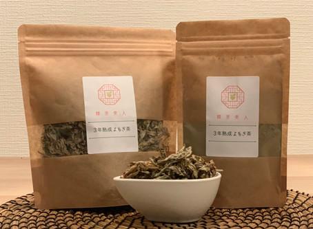 環境汚染の少ない土壌で育った自生の3年熟成よもぎ茶をネット販売準備中です
