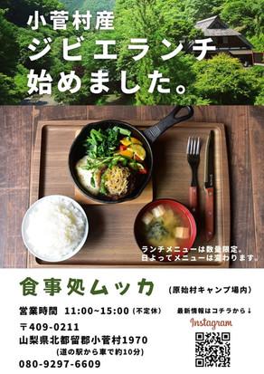 『食事処ムッカ』 6/1~OPEN