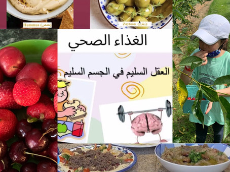 Health and Nutrition in Arabic