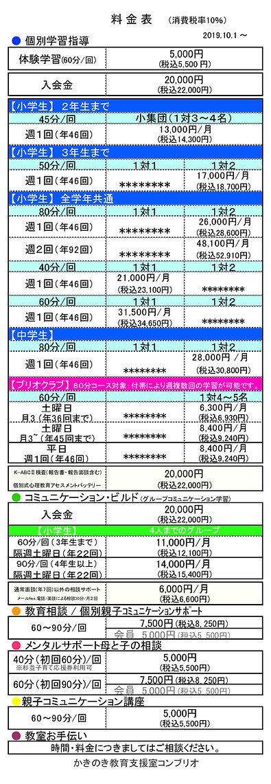2019消費税10HP料金表.jpg
