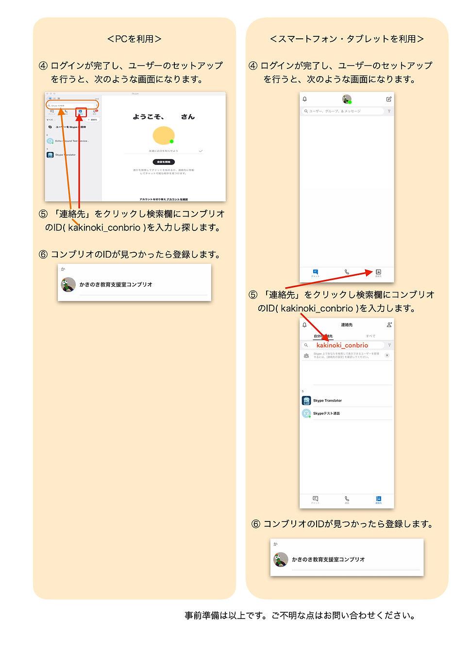 コロナウィルス対策(オンライン準備2).jpg