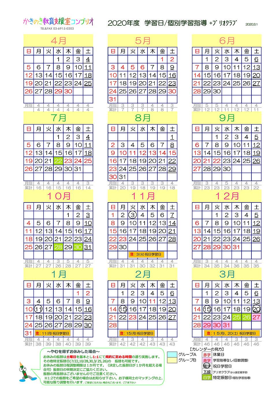 学習日2020日数.jpg