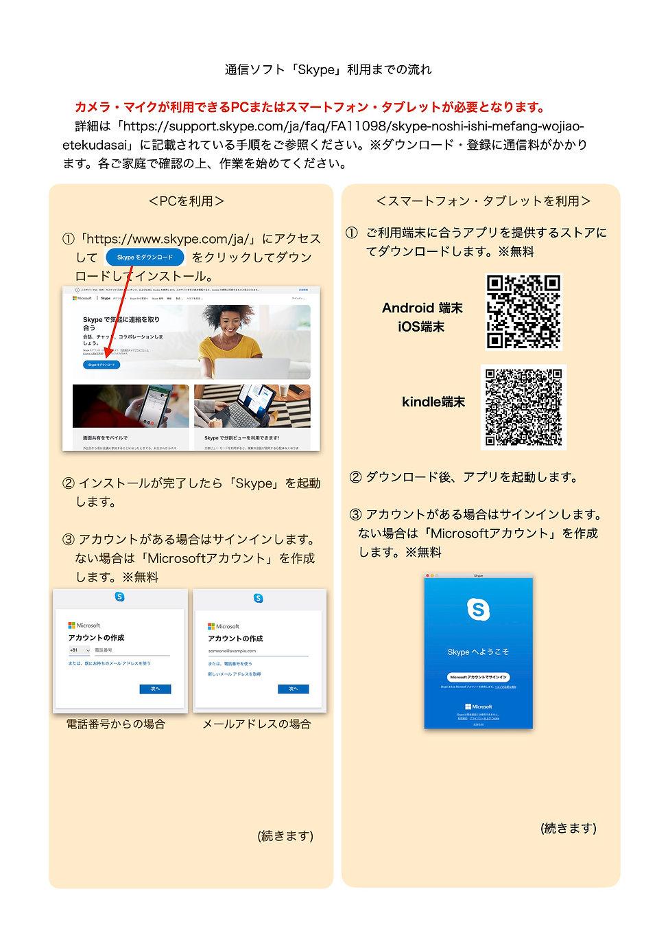 コロナウィルス対策(オンライン準備1).jpg