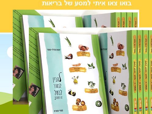 להבין לבחור לבשל זה פשוט! הספר