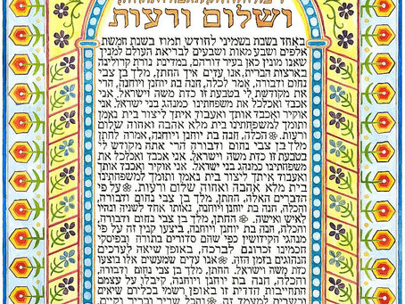 How to Choose Your Ketubah (Redux)