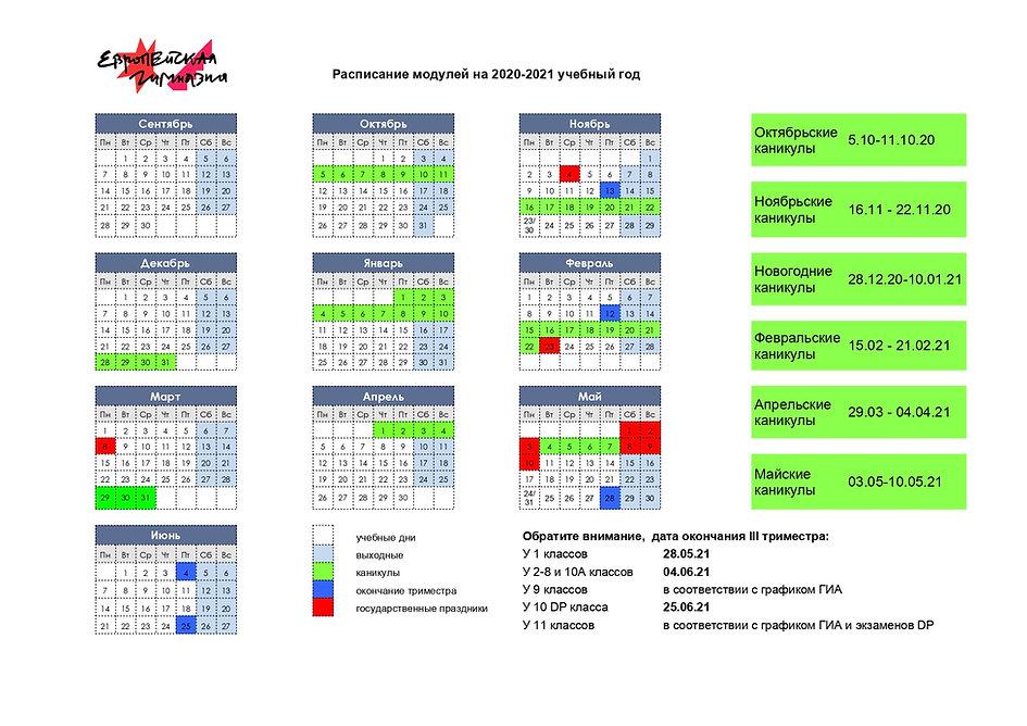 Расписание_модулей_на_2020_2021_page-000