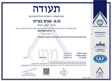 ISO2021SAGUY HEB.jpg