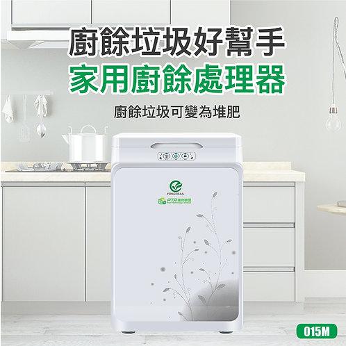 家用廚餘處理器-015M