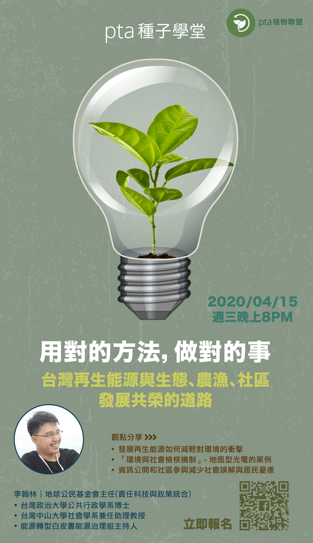 seed poster0415vt-02-min.png