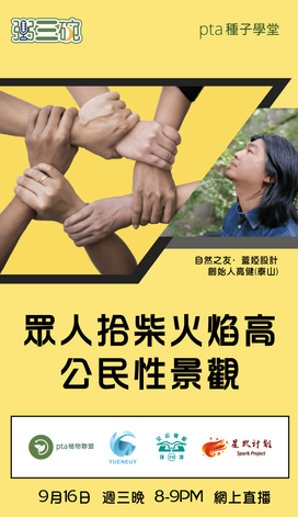 poster-0916-tcv-01-min.png